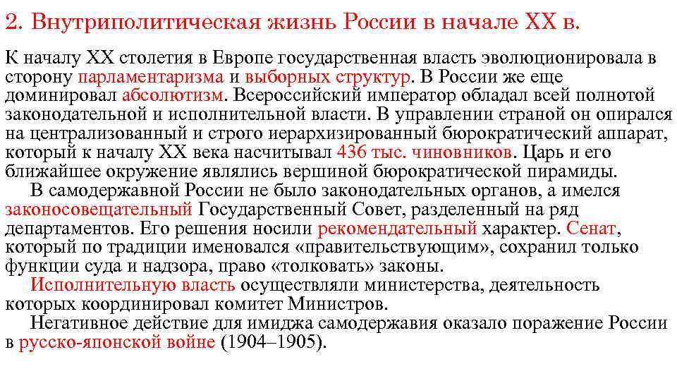 2. Внутриполитическая жизнь России в начале XX в. К началу XX столетия в Европе
