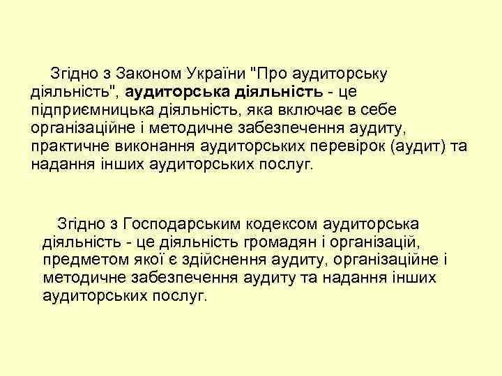 Згідно з Законом України