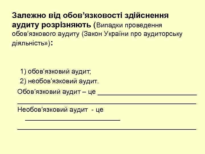 Залежно від обов'язковості здійснення аудиту розрізняють (Випадки проведення обов'язкового аудиту (Закон України про аудиторську