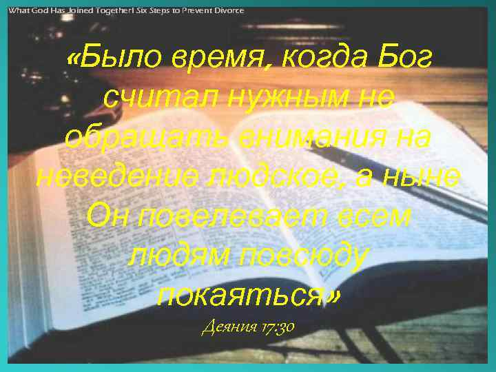 What God Has Joined Together! Six Steps to Prevent Divorce «Было время, когда Бог