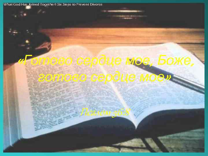 What God Has Joined Together! Six Steps to Prevent Divorce «Готово сердце мое, Боже,