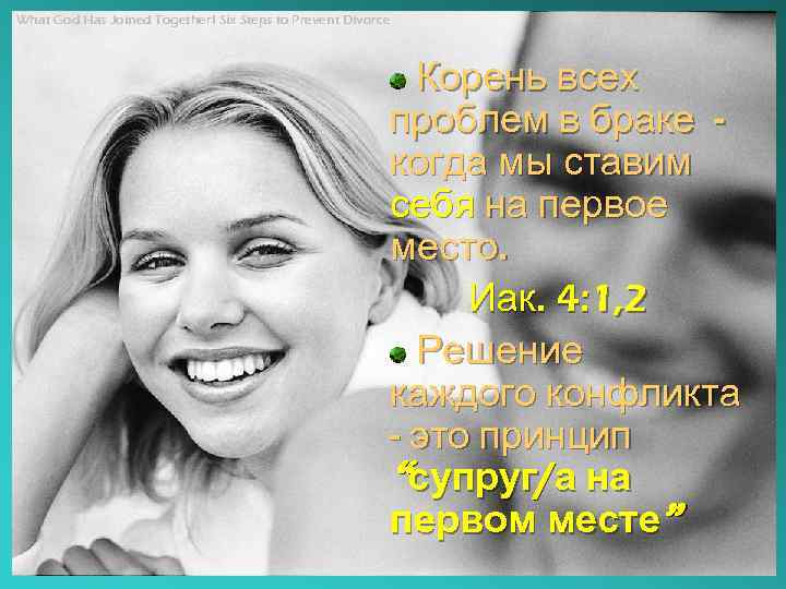What God Has Joined Together! Six Steps to Prevent Divorce Корень всех проблем в