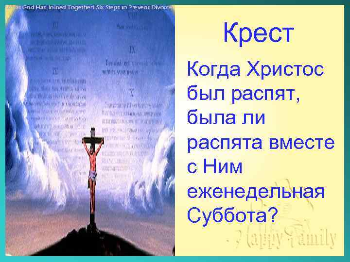 What God Has Joined Together! Six Steps to Prevent Divorce Крест Когда Христос был