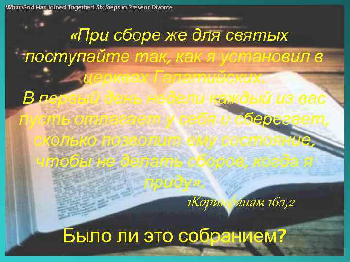 What God Has Joined Together! Six Steps to Prevent Divorce «При сборе же для