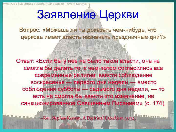 What God Has Joined Together! Six Steps to Prevent Divorce Заявление Церкви Вопрос: «Можешь