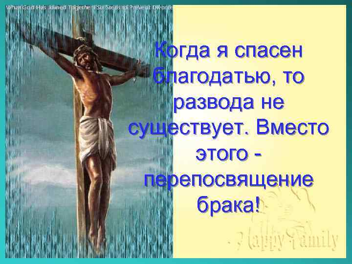 What God Has Joined Together! Six Steps to Prevent Divorce Когда я спасен благодатью,