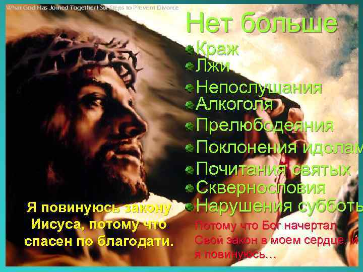 What God Has Joined Together! Six Steps to Prevent Divorce Я повинуюсь закону Иисуса,