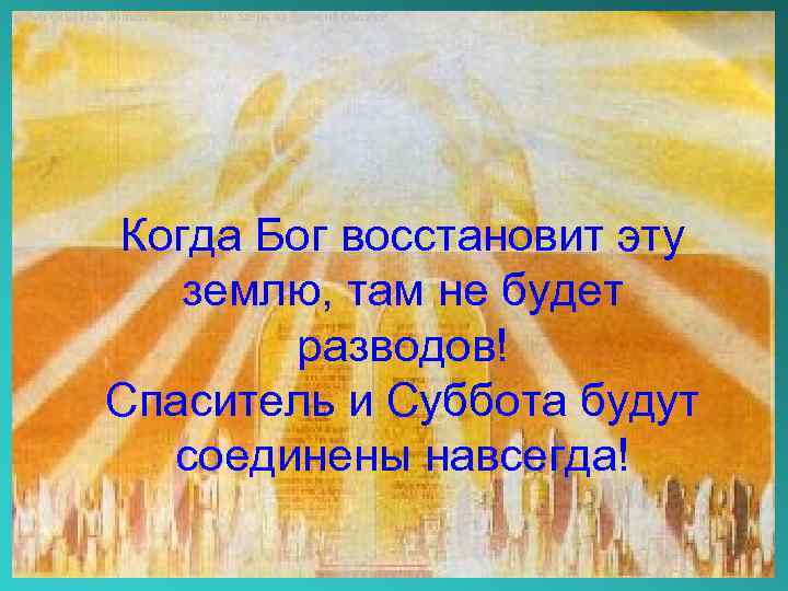 What God Has Joined Together! Six Steps to Prevent Divorce Когда Бог восстановит эту