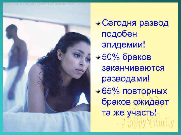 What God Has Joined Together! Six Steps to Prevent Divorce Сегодня развод подобен эпидемии!