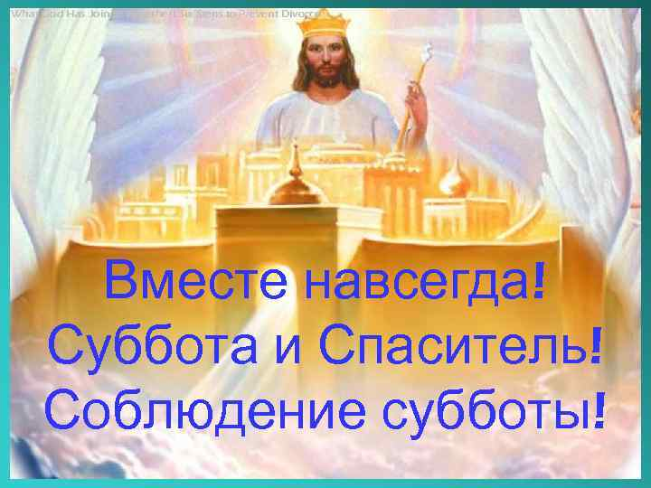 What God Has Joined Together! Six Steps to Prevent Divorce Вместе навсегда! Суббота и