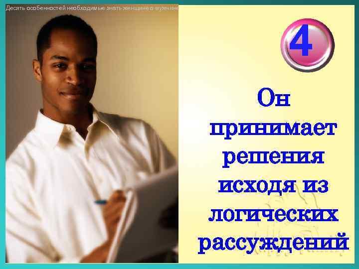 Десять особенностей необходимые знать женщине о мужчине 4 Он принимает решения исходя из логических
