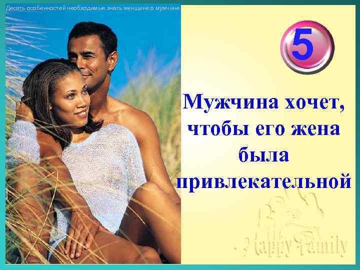 Десять особенностей необходимые знать женщине о мужчине 5 Мужчина хочет, чтобы его жена была