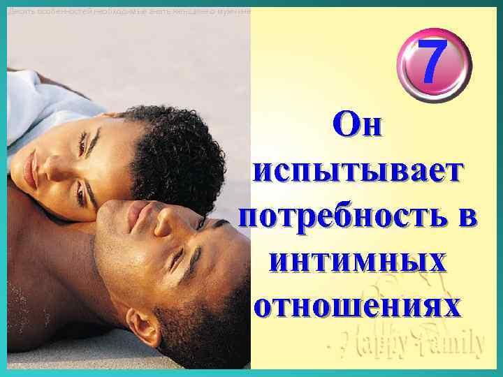 Десять особенностей необходимые знать женщине о мужчине 7 Он испытывает потребность в интимных отношениях