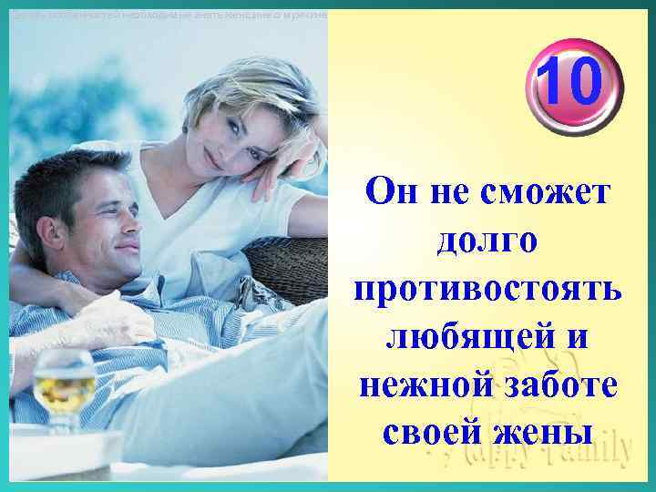Десять особенностей необходимые знать женщине о мужчине 10 Он не сможет долго противостоять любящей