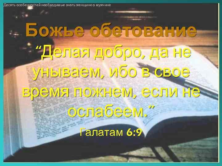 """Десять особенностей необходимые знать женщине о мужчине Божье обетование """"Делая добро, да не унываем,"""