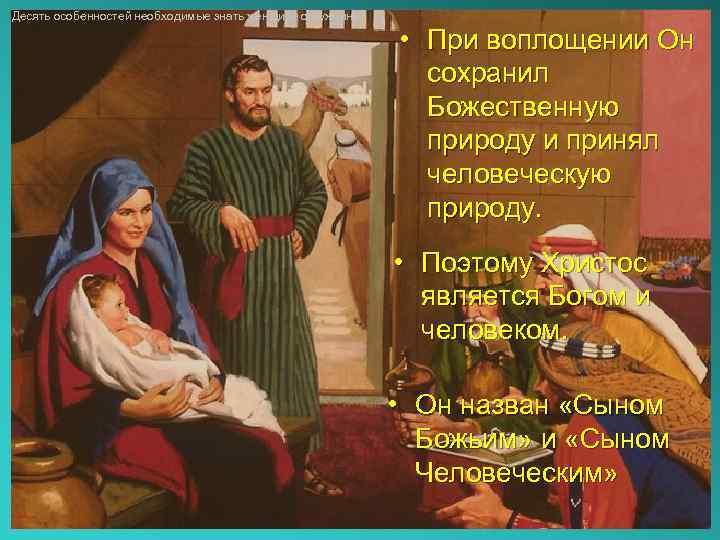 Десять особенностей необходимые знать женщине о мужчине • При воплощении Он сохранил Божественную природу