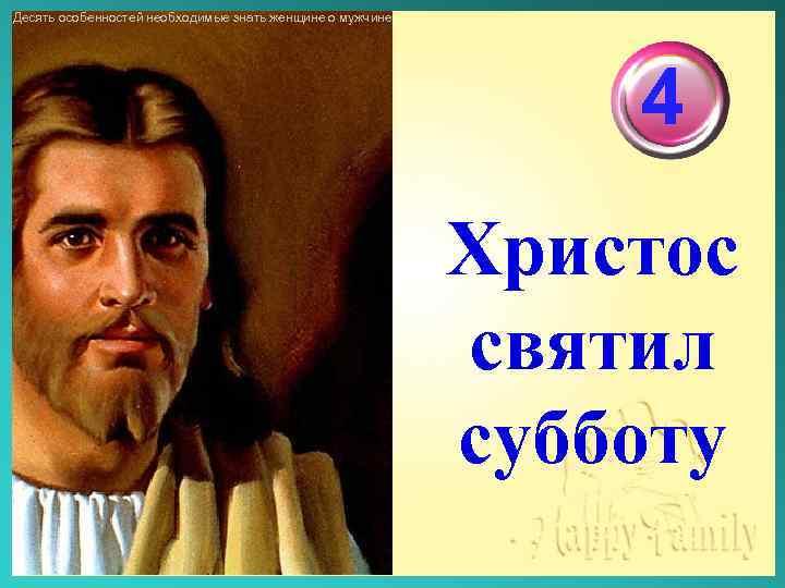 Десять особенностей необходимые знать женщине о мужчине 4 Христос святил субботу