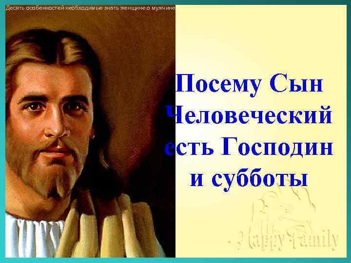 Десять особенностей необходимые знать женщине о мужчине Посему Сын Человеческий есть Господин и субботы