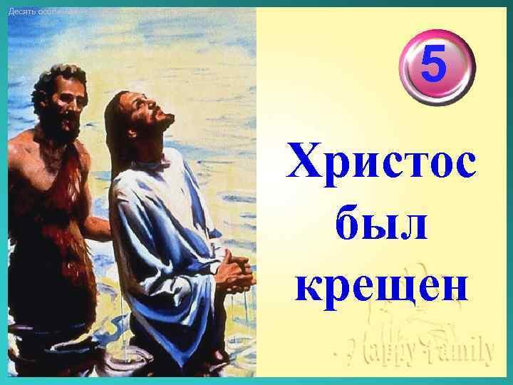 Десять особенностей необходимые знать женщине о мужчине 5 Христос был крещен