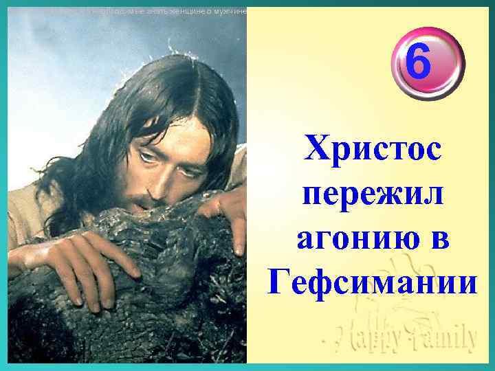 Десять особенностей необходимые знать женщине о мужчине 6 Христос пережил агонию в Гефсимании