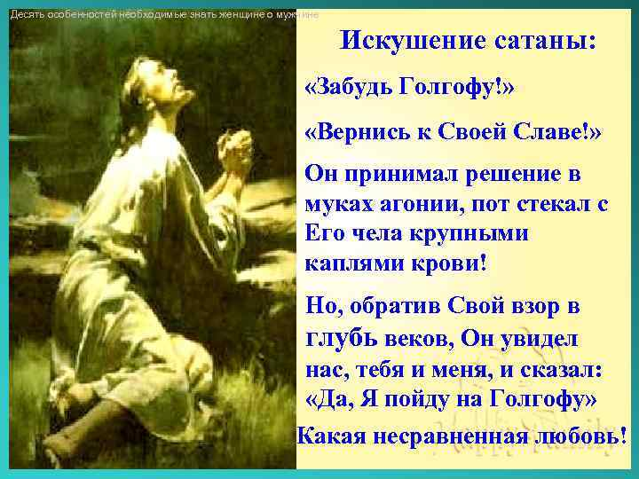 Десять особенностей необходимые знать женщине о мужчине Искушение сатаны: «Забудь Голгофу!» «Вернись к Своей