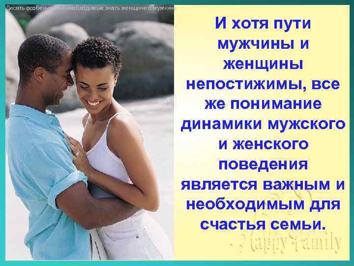 Десять особенностей необходимые знать женщине о мужчине И хотя пути мужчины и женщины непостижимы,