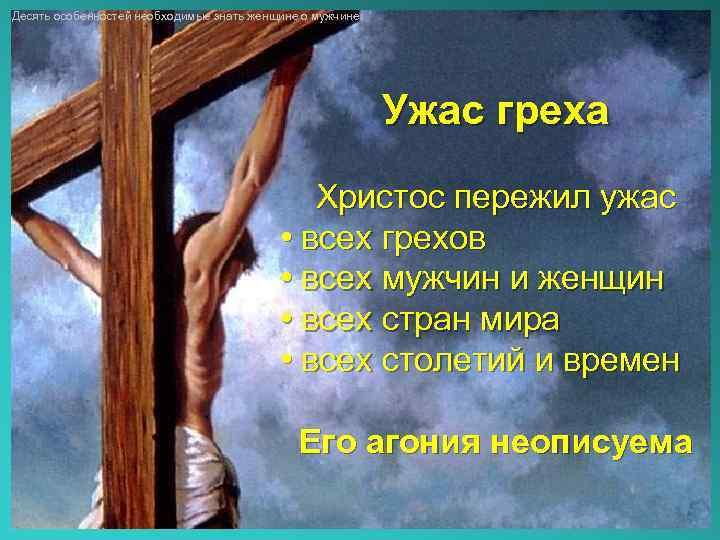 Десять особенностей необходимые знать женщине о мужчине Ужас греха Христос пережил ужас • всех