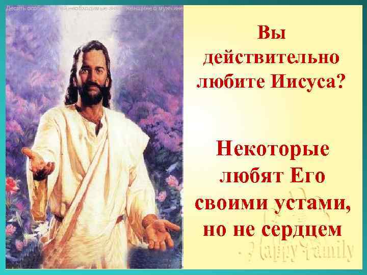 Десять особенностей необходимые знать женщине о мужчине Вы действительно любите Иисуса? Некоторые любят Его