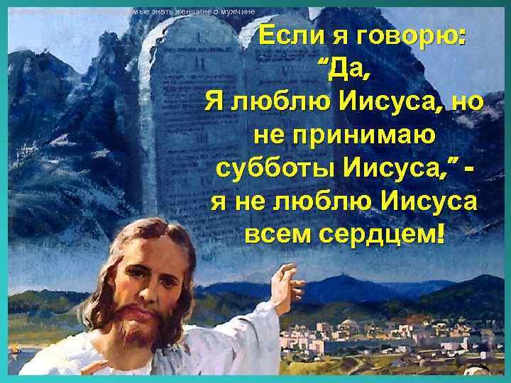 """Десять особенностей необходимые знать женщине о мужчине Если я говорю: """"Да, Я люблю Иисуса,"""