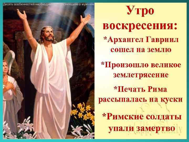 Десять особенностей необходимые знать женщине о мужчине Утро воскресения: *Архангел Гавриил сошел на землю
