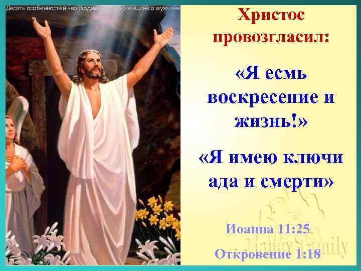 Десять особенностей необходимые знать женщине о мужчине Христос провозгласил: «Я есмь воскресение и жизнь!»