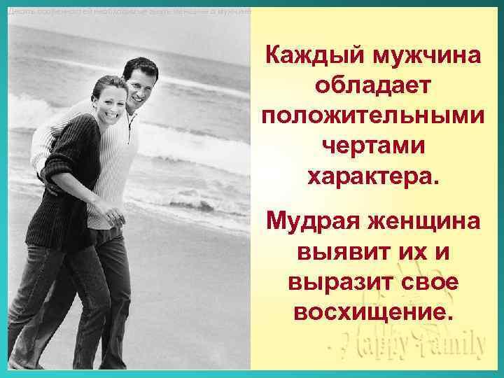 Десять особенностей необходимые знать женщине о мужчине Каждый мужчина обладает положительными чертами характера. Мудрая