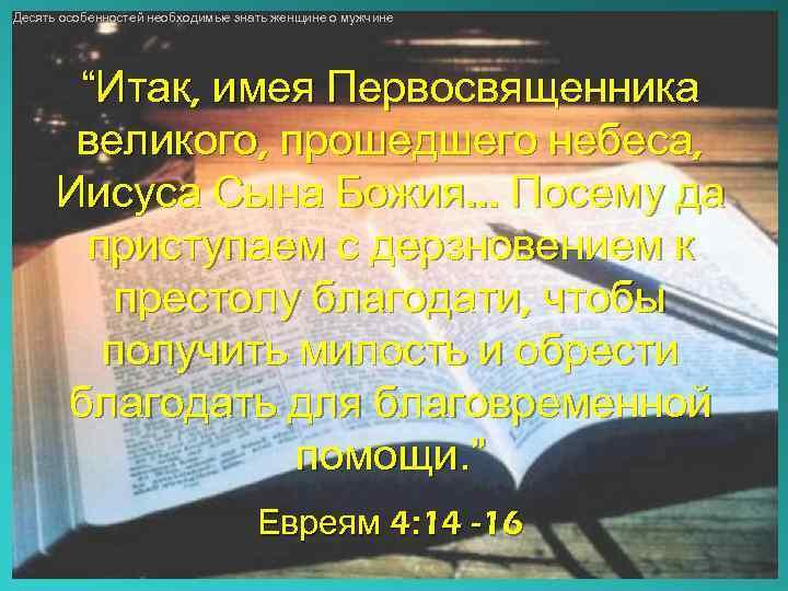 """Десять особенностей необходимые знать женщине о мужчине """"Итак, имея Первосвященника великого, прошедшего небеса, Иисуса"""