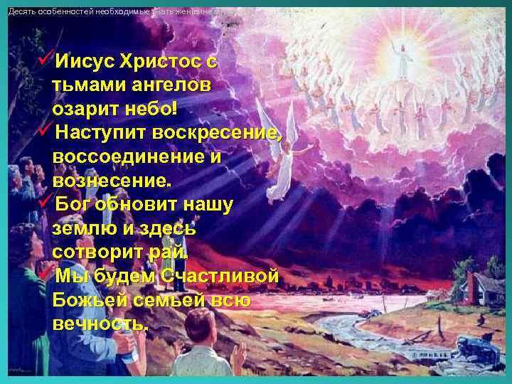 Десять особенностей необходимые знать женщине о мужчине üИисус Христос с тьмами ангелов озарит небо!