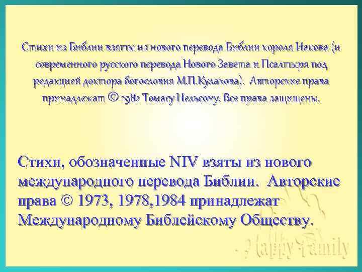 Стихи из Библии взяты из нового перевода Библии короля Иакова (и современного русского перевода