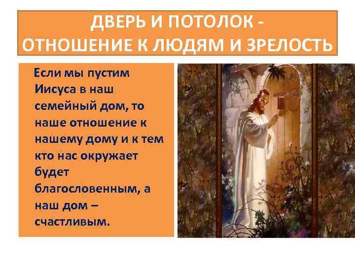 ДВЕРЬ И ПОТОЛОК ОТНОШЕНИЕ К ЛЮДЯМ И ЗРЕЛОСТЬ Если мы пустим Иисуса в наш