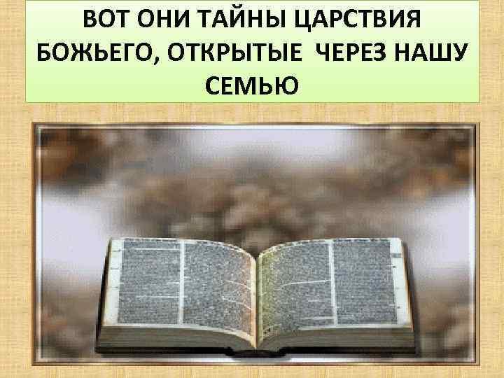 ВОТ ОНИ ТАЙНЫ ЦАРСТВИЯ БОЖЬЕГО, ОТКРЫТЫЕ ЧЕРЕЗ НАШУ СЕМЬЮ