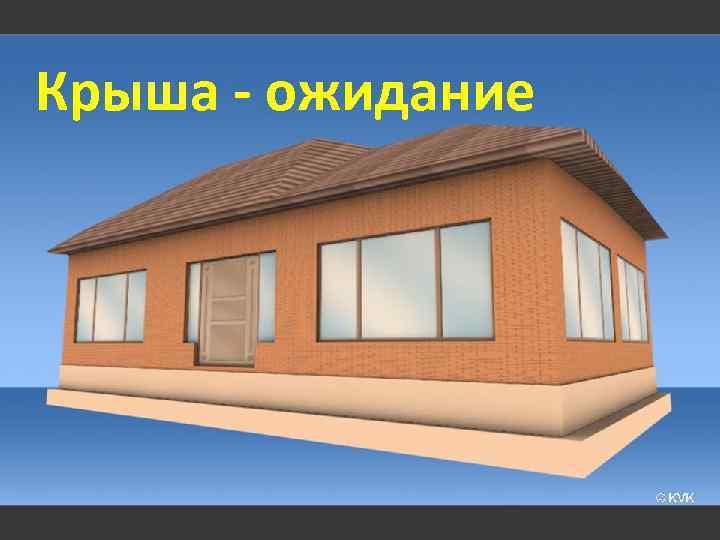 Крыша - ожидание