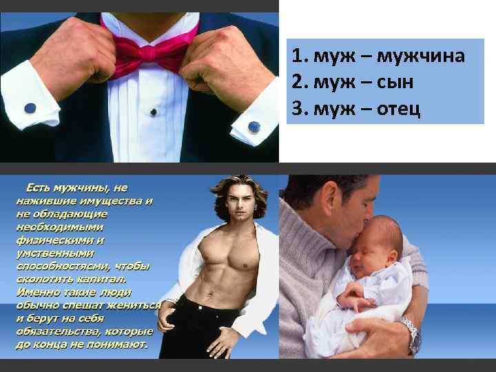 1. муж – мужчина 2. муж – сын 3. муж – отец