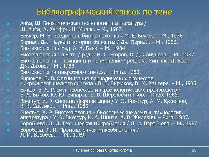 Библиографический список по теме n n n n Аиба, Ш. Биохимическая технология и аппаратура