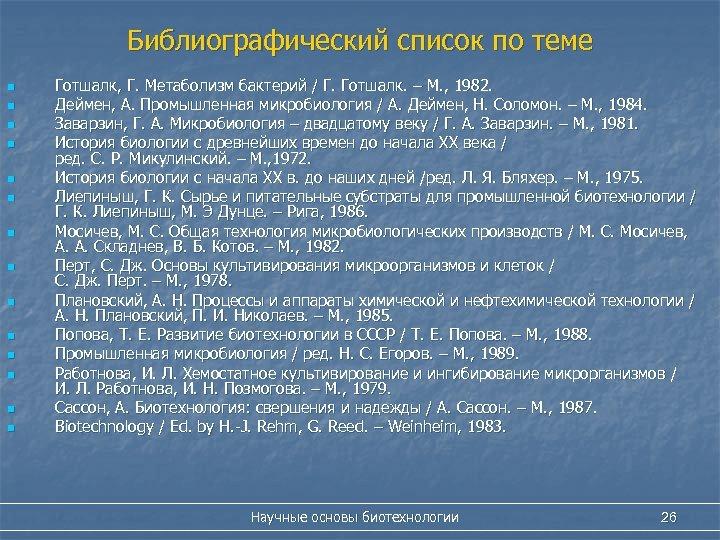 Библиографический список по теме n n n n Готшалк, Г. Метаболизм бактерий / Г.