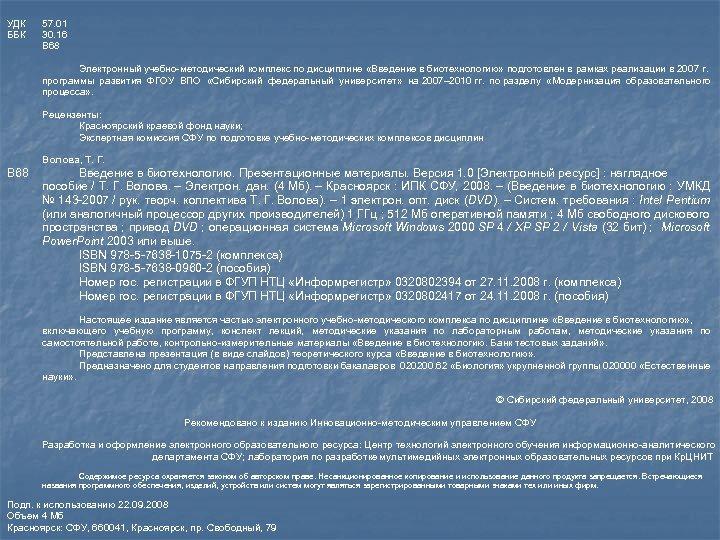 УДК ББК 57. 01 30. 16 В 68 Электронный учебно-методический комплекс по дисциплине «Введение