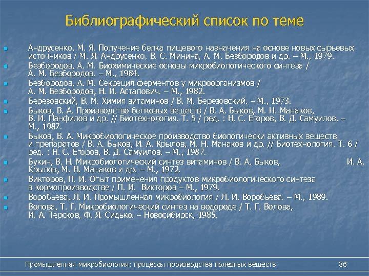 Библиографический список по теме n n n n n Андрусенко, М. Я. Получение белка