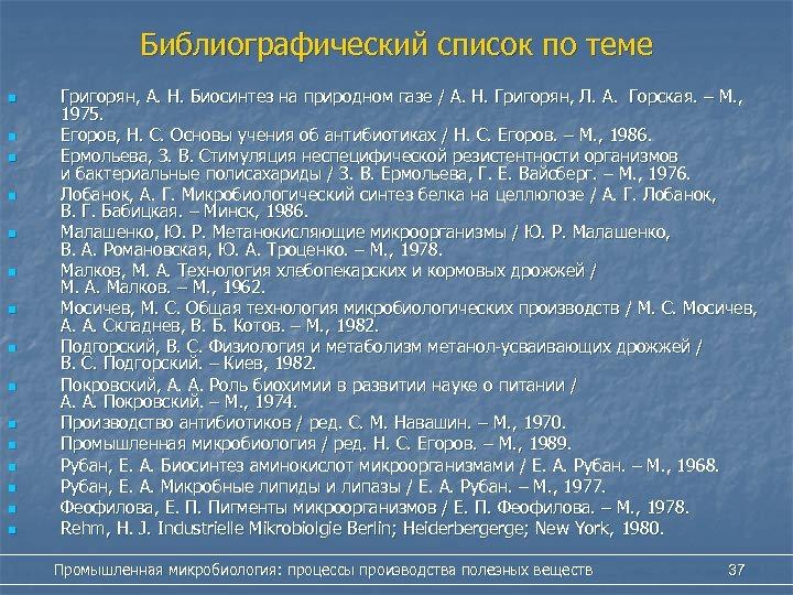 Библиографический список по теме n n n n Григорян, А. Н. Биосинтез на природном