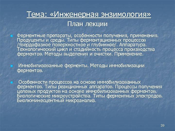Тема: «Инженерная энзимология» План лекции n n n Ферментные препараты, особенности получения, применения. Продуценты