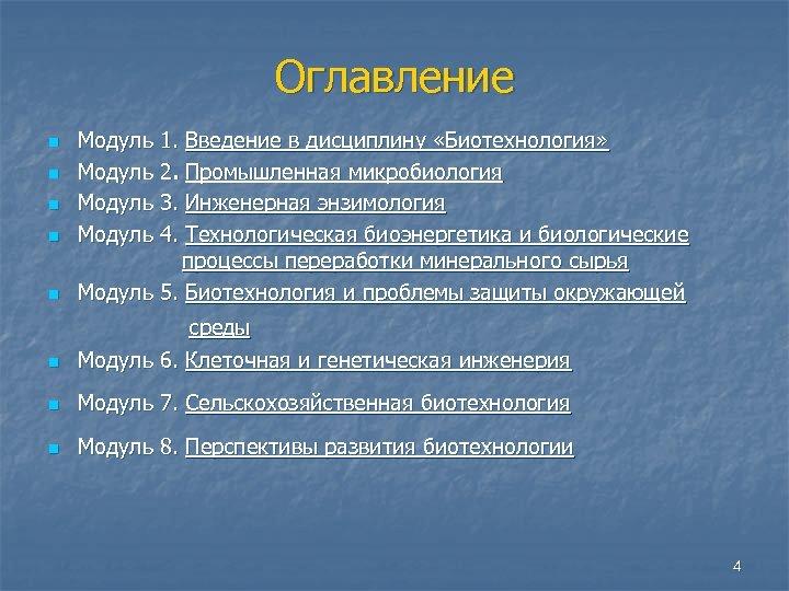 Оглавление n n n Модуль 1. Введение в дисциплину «Биотехнология» Модуль 2. Промышленная микробиология