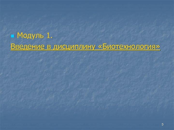 Модуль 1. Введение в дисциплину «Биотехнология» n 5