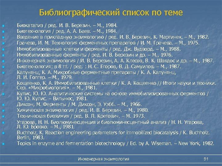 Библиографический список по теме n n n n n Биокатализ / ред. И. В.