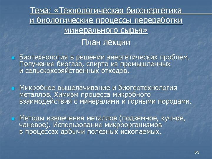 Тема: «Технологическая биоэнергетика и биологические процессы переработки минерального сырья» План лекции n n n