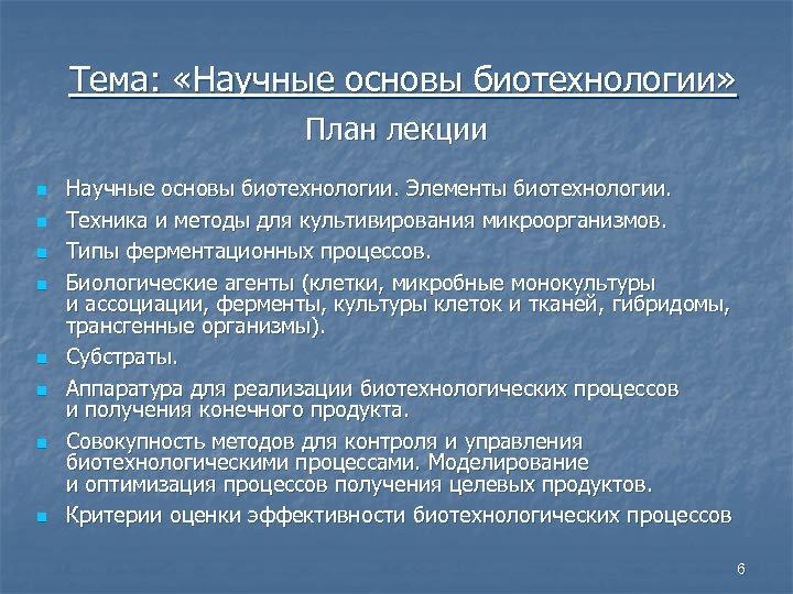 Тема: «Научные основы биотехнологии» План лекции n n n n Научные основы биотехнологии. Элементы